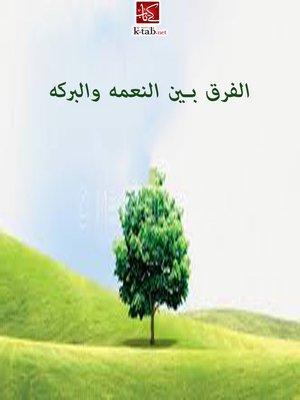 cover image of الفرق بين النعمة والبركة