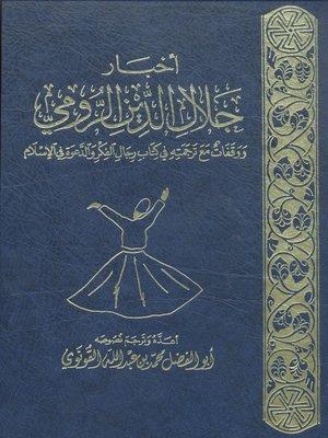 cover image of أخبار جلال الدين الرومي