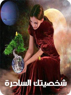 cover image of شخصيتك الساحرة