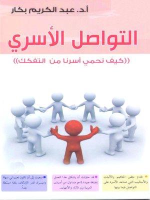 cover image of التواصل الأسرى