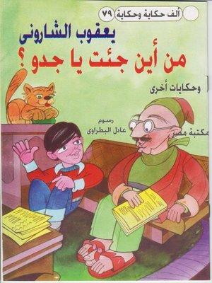 cover image of من اين جئت يا جدو