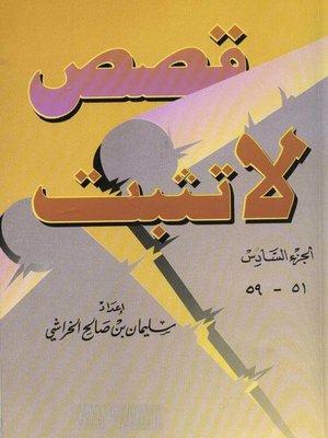 cover image of قصص لا تثبت الجزء السادس