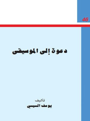 cover image of دعوة الى الموسيقى