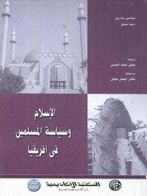cover image of الإسلام و سياسة المسلمين فى أفريقيا