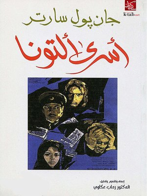 cover image of أسري ألتونا