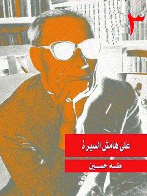 cover image of على هامش السيرة الجزء الثالث