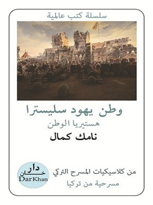 cover image of وطن يهود سليسترا