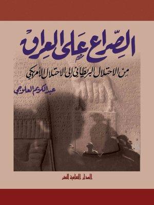cover image of الصراع علي العراق.. من الاحتلال البريطاني الي الاحتلال الأمريكي