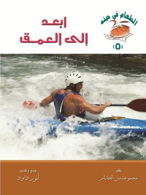cover image of ابعد إلى العمق