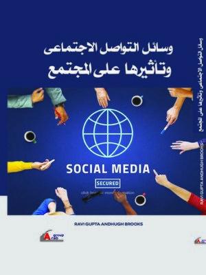 cover image of وسائل التواصل الاجتماعي وعلاقته بالأمن العالمي.