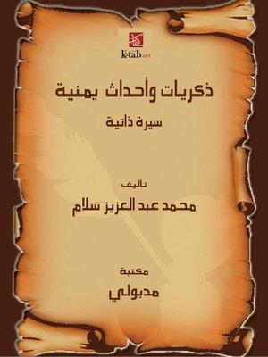 cover image of ذكريات وأحداث ( يمنية )