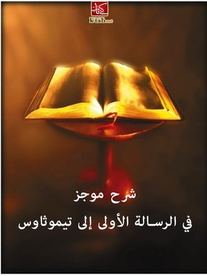 cover image of شرح موجز في الرسالة الأولى إلى تيموثاوس