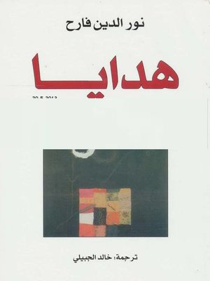 cover image of هدايا