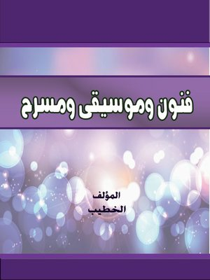 cover image of فنون و موسيقي و مسرح
