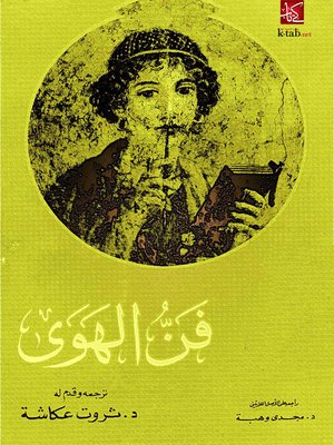 cover image of فن الهوي