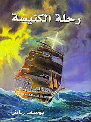 cover image of رحلة الكنيسة
