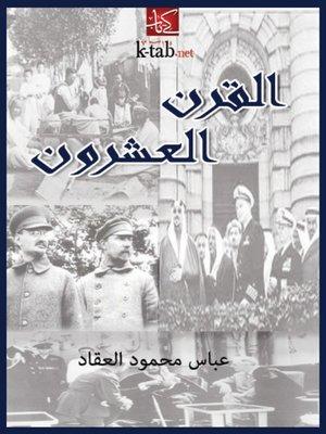 cover image of القرن العشرون