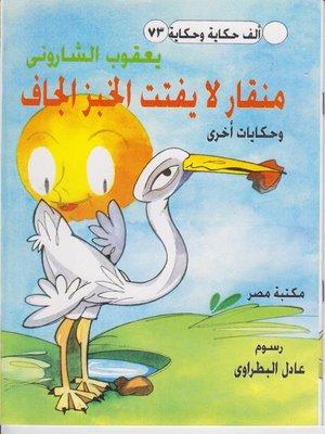 cover image of منقار لا يفتت الخبز الجاف