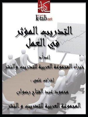 cover image of مهارات تصنيف الكتب وأوعية المعلومات وفق نظام التصنيف العشري