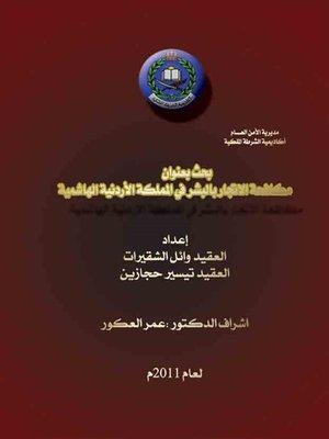 cover image of مكافحة الإتجار بالبشر في المملكة اللأردنية الهاشمية