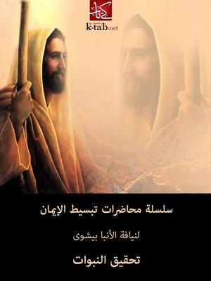 cover image of  تبسيط  الايمان-تحقيق النبوات