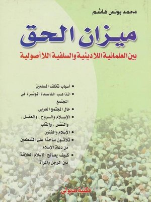 cover image of ميزان الحق
