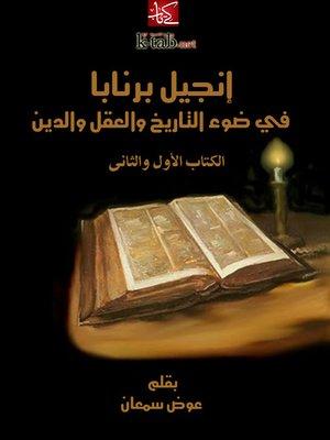 cover image of إنجيل برنابا في ضوء التاريخ والعقل والدين