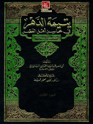 cover image of يتيمة الدهر في محاسن أهل العصر_الجزء الثالث