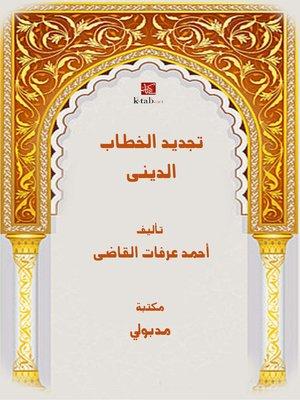 cover image of تجديد الخطاب الدينى