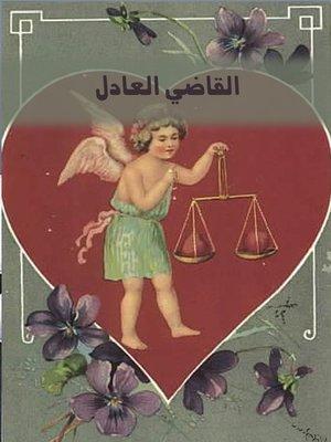cover image of القاضي العادل