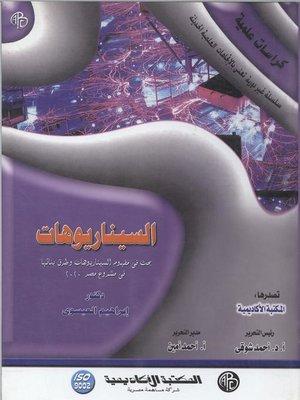 cover image of السيناريوهات