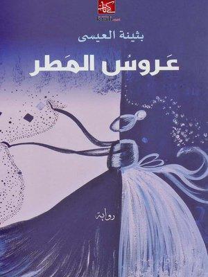 cover image of عروس المطر