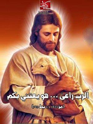 cover image of الرب راعى .. هو يعتنى بكم