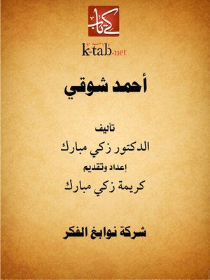 cover image of أحمد شوقي