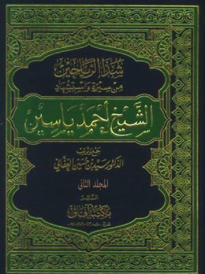 cover image of ( شذا الرياحين من سيرة وإستشهاد الشيخ أحمد ياسين ( المجلد الثاني