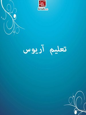 cover image of تعليـــم آريـوس