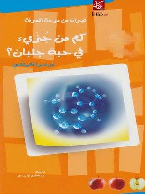 cover image of كم جزي في حبة جلبان؟