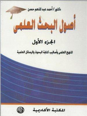 cover image of أصول البحث العلمى - الجزء الأول