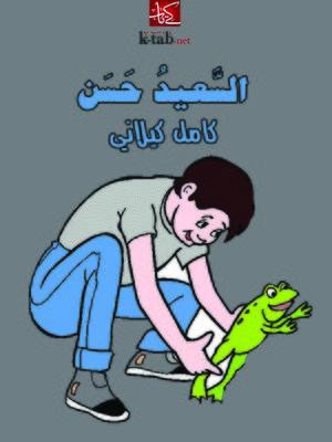 cover image of السعيد حسن