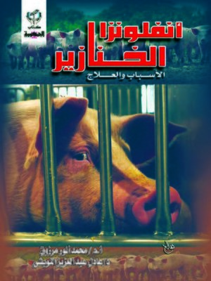 cover image of أنفلوانزا الخنازير