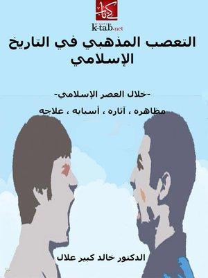 cover image of التعصب المذهبي في التاريخ الاسلامي