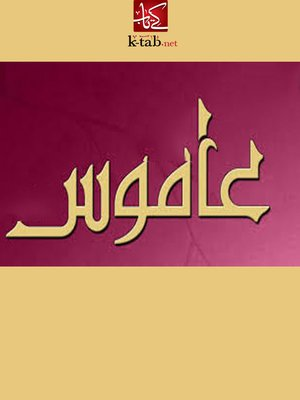 cover image of عاموس