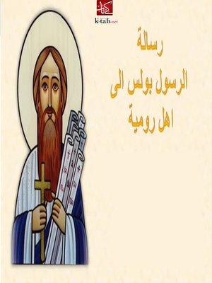 cover image of رسالة بولس الرسول إلى أهل رومية