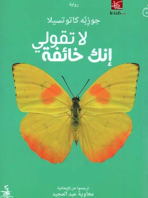 cover image of لا تقولى إنك خائفة
