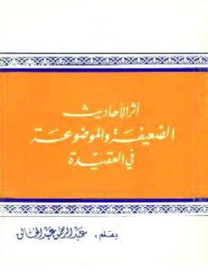 cover image of أثر الأحاديث الضعيفة والموضوعة في العقيدة
