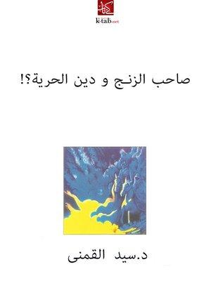 cover image of صاحب الزنج و دين الحرية؟!