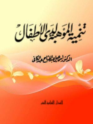 cover image of تنمية الموهبة لدى الأطفال