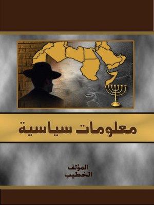 cover image of معلومات سياسية