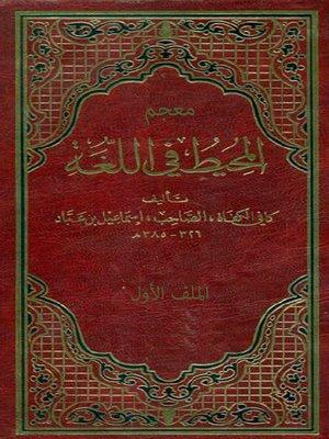 cover image of معجم المحيط في اللغة الجزء الأول