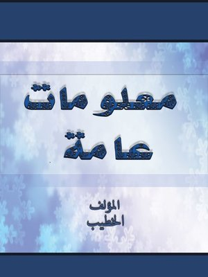 cover image of معلومات عامة